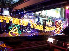 クリスマス+ニューイヤー