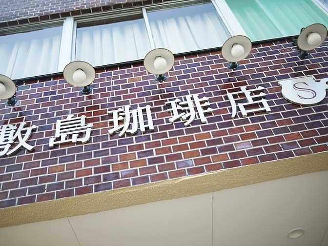 敷島珈琲店の建物