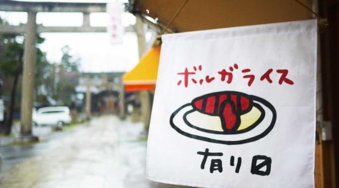 トンカツとオムライスが夢の競演!福井名物「ボルガライス」が美味しかった